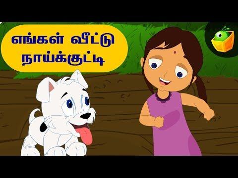 Engal Vittu Naai Kutty   Pet Animal Song   Tamil Rhymes For Children