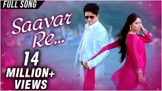 सावर रे मना | Saavar Re Mana | Official Video Song | Mitwaa | Swapnil Joshi, Sonalee Kulkarni