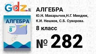 № 282- Алгебра 8 класс Макарычев
