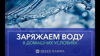 Заряжаем воду в домашних условиях. Магия воды