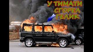 Рэпер Тимати попал в аварию /Машина Тимати сгорела/ДТП с Тимати