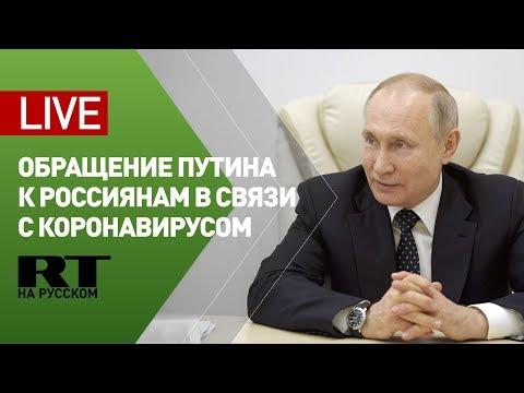 Путин обращается к россиянам в связи с ситуацией по коронавирусу — LIVE