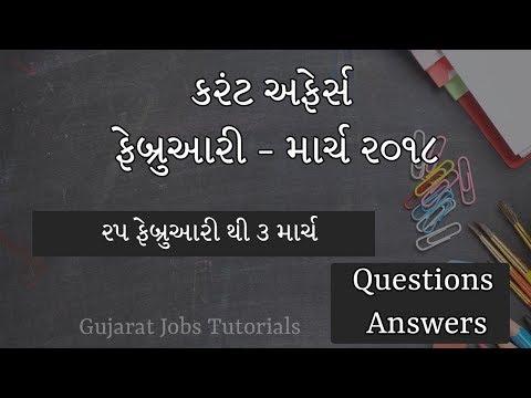 Current Affairs in Gujarati February March 2018 | Gujarati Current Affairs February March 2018