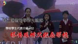 Publication Date: 2018-05-05   Video Title: 第二屆香港學界光雕節 - 郭怡雅神父紀念學校分享