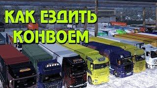 конвой (Convoy) Как ездить конвоем в ETS 2 Multiplayer