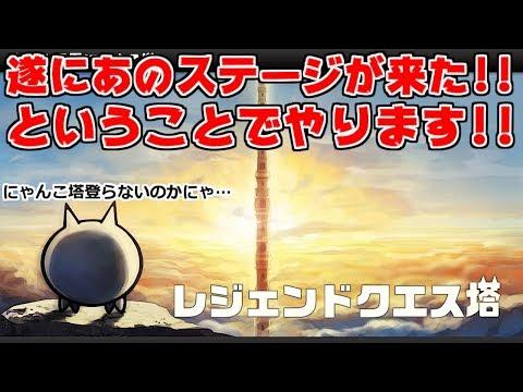【にゃんこ大戦争】風雲にゃんこ塔が開催されたのでレジェンドクエストやります【本垢実況Re#781】