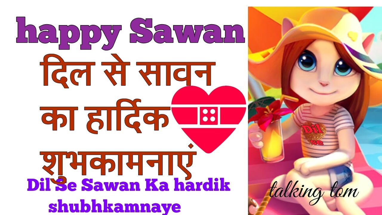 दिल से सावन का हार्दिक शुभकामनाएं    Happy Sawan   fan fanny video  talking  tom shayari
