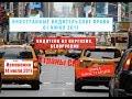 Иностранные водительские права в  России 01 июня 2017.  Права иностранных  граждан. Киргизия СНГ