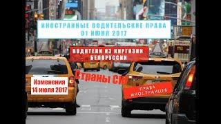 видео С 1 июня 2017 запрещены иностранные права в России