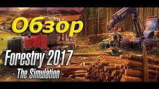 Forestry 2017 - обзор