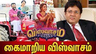 BREAKING: சன் டிவிக்கு கை மாறிய தல அஜீத் விஸ்வாசம் | Viswasam is with Sun TV for Satellite Rights