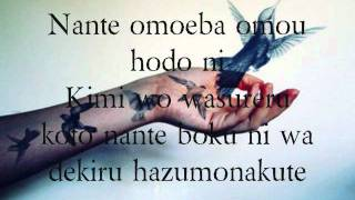 One Ok Rock- Pierce Lyrics thumbnail