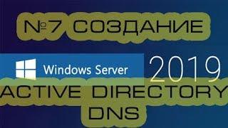 Создание Active Directory, DNS Windows Server 2019. cмотреть видео онлайн бесплатно в высоком качестве - HDVIDEO