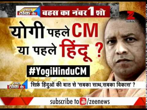 Taal Thok Ke: Is Yogi Adityanath a Chief Minister first or a Hindu? | योगी पहले CM या पहले हिंदू?