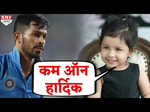 Hardik Pandya क दनदन त Six स Dhoni क ब ट य भ ह गई Fan Youtube