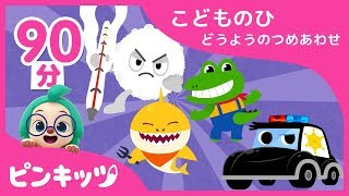【90分】 子供の日ピンキッツ人気童謡の詰め合わせ | 子供の日ちびザメ, サメの家族の指遊び, 汽車の歌, そしてうんち体操まで | ピンキッツ童謡
