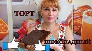 Шоколадный торт без выпечки тающий во рту вкусный простой рецепт