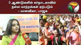 3 ஆண்டுகளில் கர்நாடகாவில் நல்ல மாற்றங்கள் ஏற்படும் - மாளவிகா, பாஜக | BJP | Karnataka