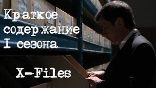 Краткое содержание 1 сезона X-Files | Секретные Материалы