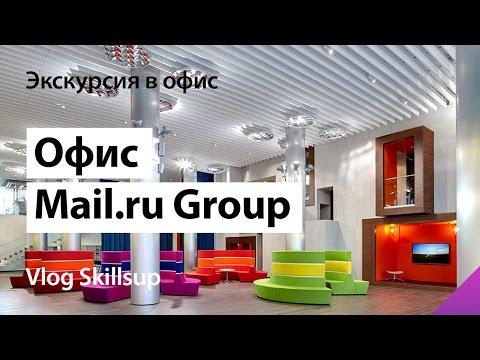 Офис Mail.ru Group (Экскурсия по UI отделу от Юрия Ветрова)