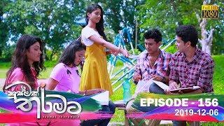 Husmak Tharamata | Episode 156 | 2019-12- 06 Thumbnail
