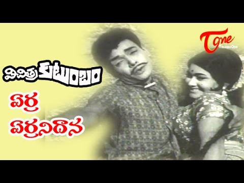 vichitra kutumbam old songs