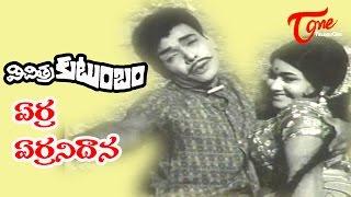 Vichitra Kutumbam Songs - Erra Erranidhana - Rajababu