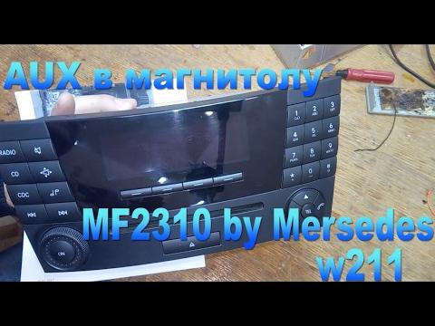 Встраиваем AUX Audio20(MF2310) для Mersedes W211-Build AUX In The Audio20(MF2310) For Mercedes W211