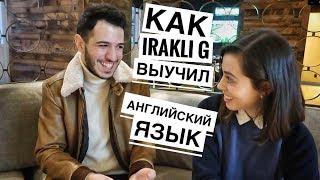 РАЗГОВОР С IRAKLI G ОБ АНГЛИЙСКОМ ЯЗЫКЕ!