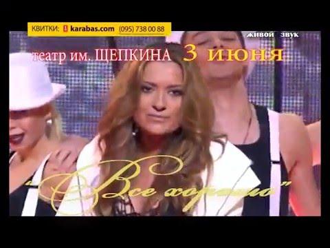 Наталья Могилевская3.06.16Сумы