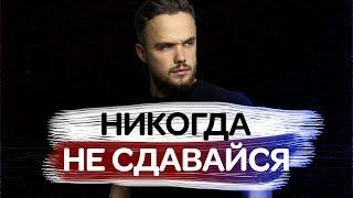 Игорь Войтенко - Никогда Не Сдавайся (Мотивация)