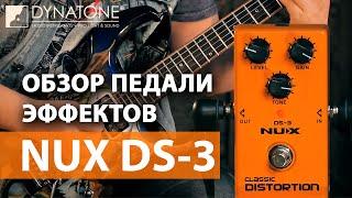 Обзор педали эффектов NUX DS-3 Classic Distortion