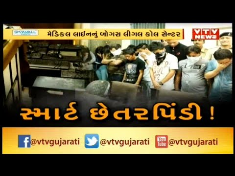 Smart છેતરપિંડી! Illegal Call Center duping Foreigners busted from Navrangpura, Ahmedabad | Vtv News