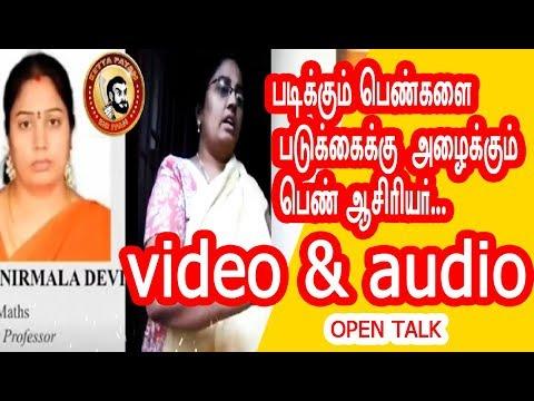 TEACHER Video & Audio LEAKED : College Professor NIRMALA   மாணவிகளை  படுக்கைக்கு அழைக்கும் ஆசிரியை