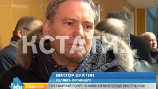 С летчиком, погибшим во время теракта в Мали, простились сегодня в Нижнем Новгороде