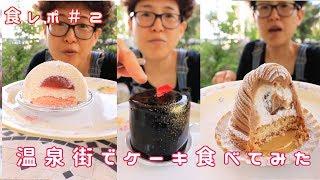 正司優子の食レポ#2  温泉街の洋菓子店でケーキ thumbnail