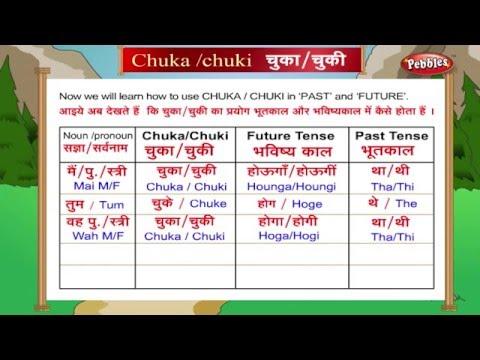 Learn Hindi Through English : Chuka & Chuki | Hindi Speaking