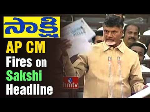 AP CM Chandrababu Naidu fires on Sakshi News Paper for its Controversial Headline | HMTV