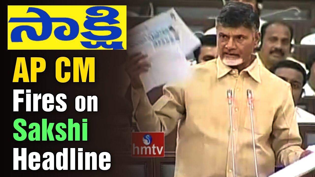 AP CM Chandrababu Naidu fires on Sakshi News Paper for its Controversial  Headline | HMTV