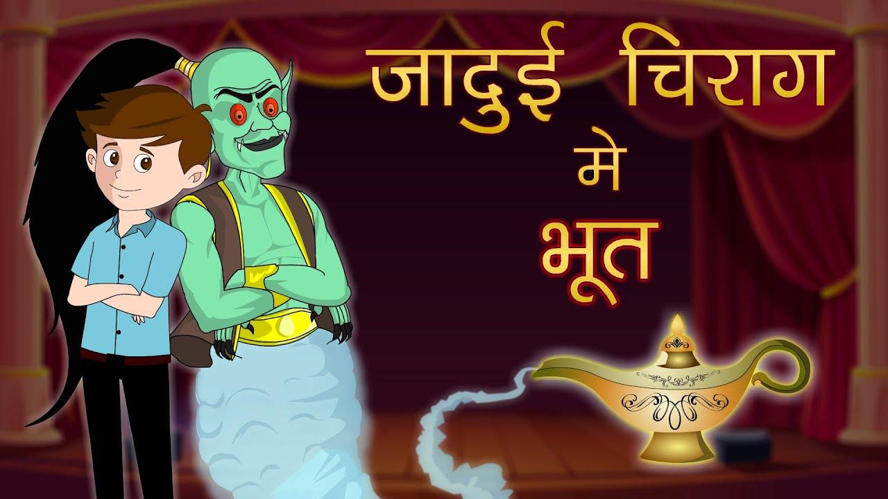 Jadui Chiraag Me Bhoot | MahaCartoon TV XD | Hindi Story | Hindi Kahaniya | Jadu Ki Kahaniya