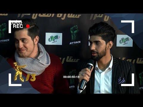 پشت صحنه ها  فصل سیزدهم ستاره افغان  Behind the s  Afghan Star Season 13  Episode 15  16