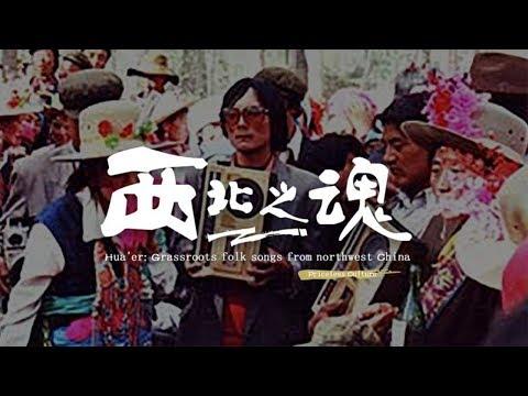 Hua'er: Grassroots folk songs from northwest China