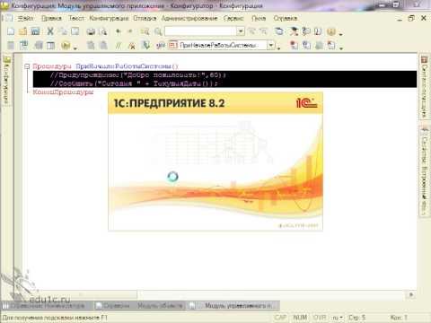 Чистов подготовка программистов 1с 8.2 урок 16 как составит техническое задание программистам по 1с