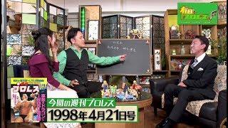 ファイナルシーズン第21回は、福田充徳が再参戦!週刊プロレス1998年4月...