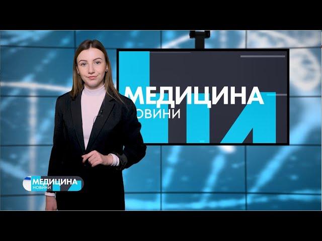 #МЕДИЦИНА_Т1новини | 11.11.2020