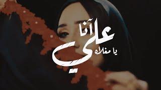 Mouna Dendenni - Ya Maghlah Feat Macsim Dady | منى دندني - يا مغلاه