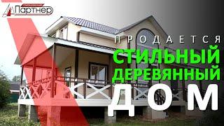 """Продается стильный деревянный дом. Проекты домов. (компания """"Партнер"""")"""