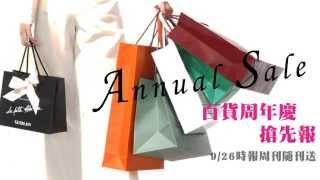 2014周年慶 經典熱賣品VS.超HOT新品戰 Thumbnail