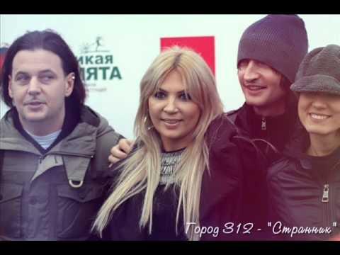 Странник - Город 312 - радио версия