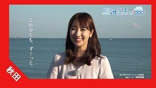 推進リーダー 相場詩織による、「海と日本プロジェクト」CM。 ====...